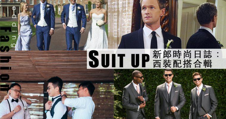 【新郎召集】禮服怎樣穿得帥氣,為您精選!| Gorgeous Wedding Suit