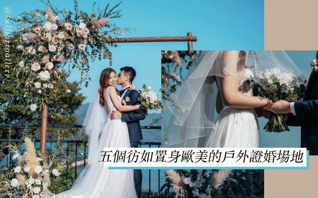 【毋須坐飛機?】 Outdoor Ceremony   精選5個彷如歐美的戶外證婚場地