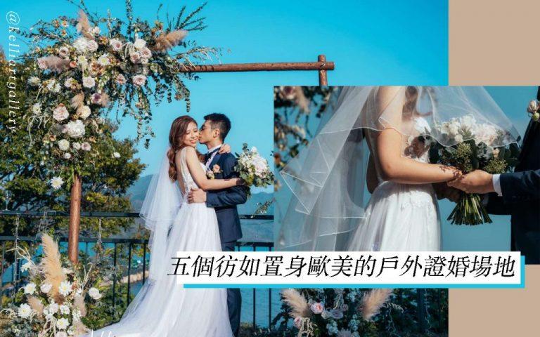 【毋須坐飛機?】|Outdoor Ceremony | 精選5個彷如歐美的戶外證婚場地