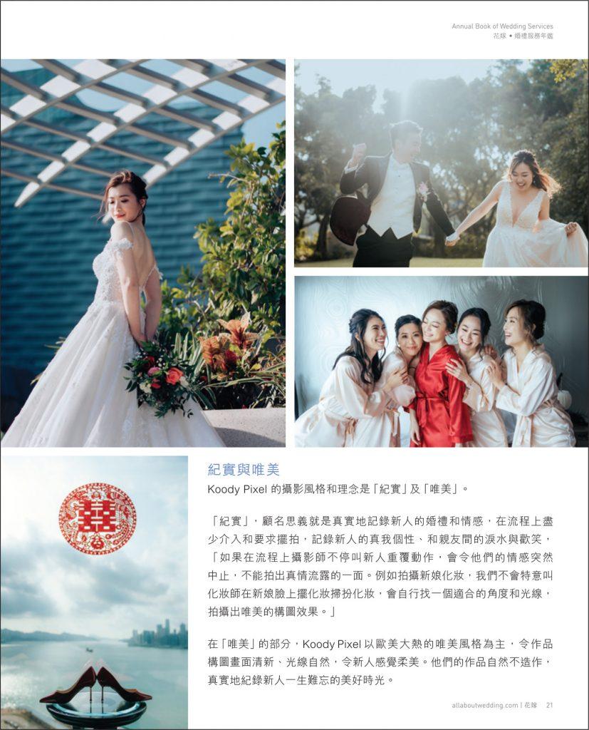 2020年度好評攝影師團隊大獎 by All About Wedding