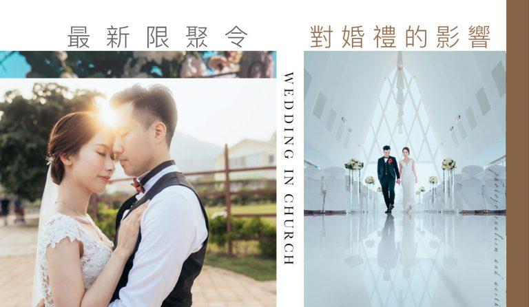 【愛,也要延期?】限聚令直至12月31日? | Wedding Photography