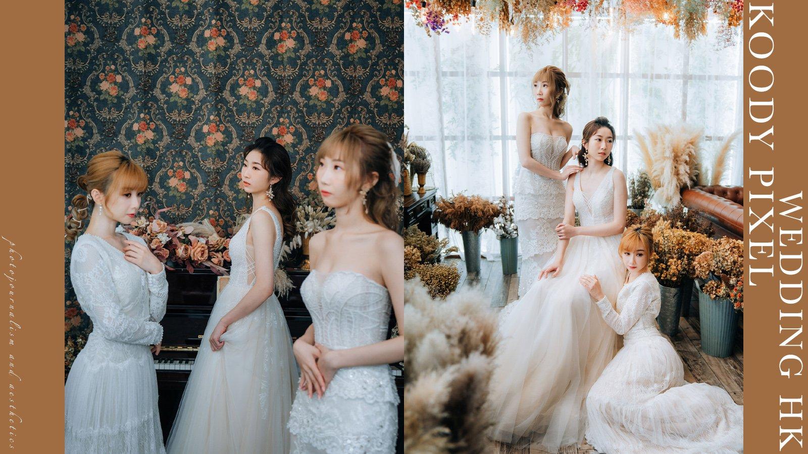 【女生系列】Koody Pixel x WeddingHK首度合作,甜系vs鹽系女孩!